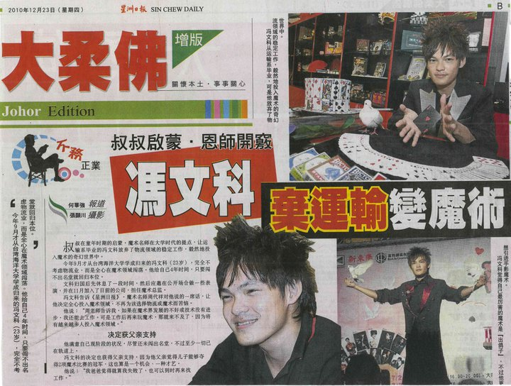 Sin Chew Newspaper <>